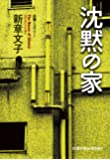 沈黙の家 (光文社文庫)
