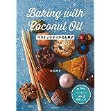 ココナッツオイルのお菓子: バターなしで、健康&美味しい!
