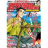 週刊漫画TIMES 2021年8/20・27合併号 [雑誌] (週刊漫画TIMES)