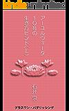 アーユルヴェーダ108の生き方ヒント(上)