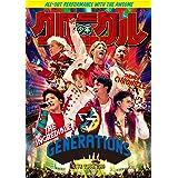 "GENERATIONS LIVE TOUR 2019 ""少年クロニクル""(DVD3枚組)"