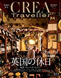 CREA Traveller Autumn 2017 英国の休日