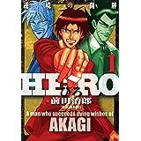 HERO―逆境の闘牌―1