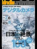 デジタルカメラマガジン 2018年12月号[雑誌]