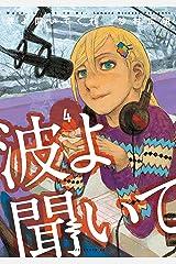 波よ聞いてくれ(4) (アフタヌーンコミックス) Kindle版