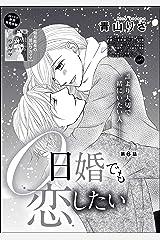 0日婚でも恋したい(分冊版) 【第6話】 (無敵恋愛S*girl) Kindle版