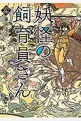 妖怪の飼育員さん 4巻: バンチコミックス Kindle版