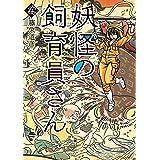 妖怪の飼育員さん 4巻: バンチコミックス