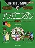 旅の指さし会話帳41 アフガニスタン(ダリー語) (旅の指さし会話帳シリーズ)