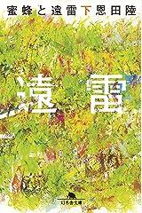 蜜蜂と遠雷(下) (幻冬舎文庫) Kindle版