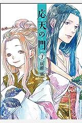 応天の門 7巻: バンチコミックス Kindle版