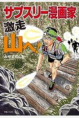 サブスリー漫画家 激走 山へ! Kindle版