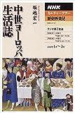 中世ヨーロッパ生活誌 (NHKシリーズ NHKカルチャーアワー・歴史再発見)
