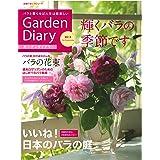 ガーデンダイアリー バラと暮らせば人生は倍楽しい Vol.3 (主婦の友ヒットシリーズ)