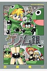 ゲノム 銀 (メガストアコミックス) Kindle版