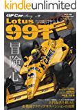 GP Car Story Vol.17