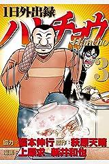 1日外出録ハンチョウ(3) (ヤングマガジンコミックス) Kindle版