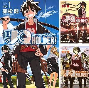 UQ HOLDER! (全20巻) Kindle版