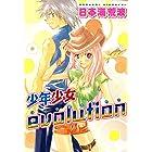 少年少女evolution (秋水社オリジナルTLシリーズ)