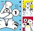 [まとめ買い] 恋するシロクマ(コミックジーン)