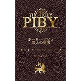 ホーリーピビィ: 黒人の聖書