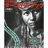 完全版ターコイズ・ブック (ワールド・ムック 725)
