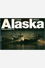 アラスカ―極北・生命の地図 大型本