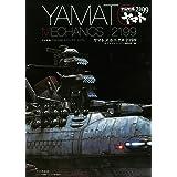 ヤマトメカニクス2199: 宇宙戦艦ヤマト2199モデリングアーカイヴス