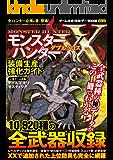 ゲーム攻略&禁断データBOOK vol.16 三才ムック vol.943