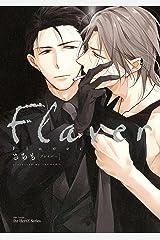 Flaver フレイバー 【コミックス版】 (HertZ&CRAFT) Kindle版