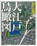 大江戸鳥瞰図