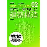 世界で一番やさしい建築構造 最新改訂版 ((建築知識 2))