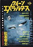 クイーンエメラルダス トチローと黒衣の戦士 (プラチナコミックス)