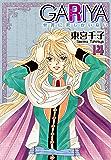 GARIYA-世界に君しかいない-(14) (冬水社・いち*ラキコミックス)