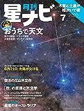 月刊星ナビ 2020年7月号 [雑誌]
