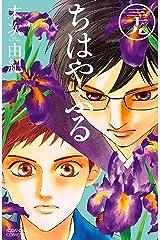 ちはやふる(39) (BE・LOVEコミックス) Kindle版