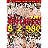 25周年記念作品 ルビーの熟れ筋 BEST100 8時間 2枚組 ルビー [DVD]
