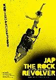 ジャップ・ザ・ロック・リボルバー [DVD]