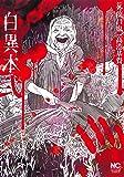 白異本 (2) (ニチブンコミックス)