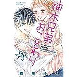 神木兄弟おことわり(5) (別冊フレンドコミックス)