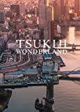 TSUKIJI WONDERLAND (築地ワンダーランド)