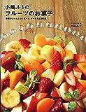 小嶋ルミのフルーツのお菓子: 季節のジャムとコンポート、ケーキなど86品
