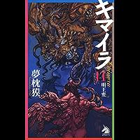 キマイラ(11) 明王変 (ソノラマノベルス)