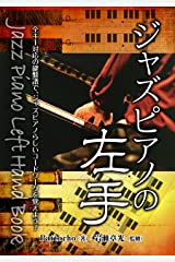 ジャズピアノの左手:Jazz Piano Left Hand Book Kindle版
