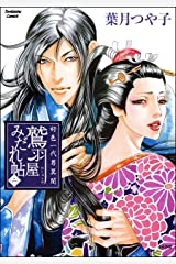 好色一代男異聞 鷲羽屋みだれ帖 (2) (ぶんか社コミックス) Kindle版