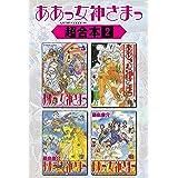 ああっ女神さまっ 超合本版(2) (アフタヌーンコミックス)