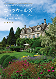 コッツウォルズ イングリッシュガーデンとティールーム:庭園と紅茶とマナーハウスを楽しむ