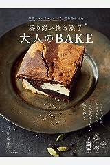 香り高い焼き菓子 大人のBAKE:洋酒、スパイス、ハーブ、塩を効かせた Kindle版
