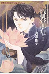 雨柳堂夢咄(1) (Nemuki+コミックス) Kindle版