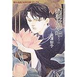 雨柳堂夢咄(1) (Nemuki+コミックス)